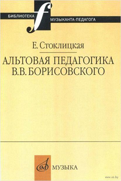 Альтовая педагогика В. В. Борисовского — фото, картинка
