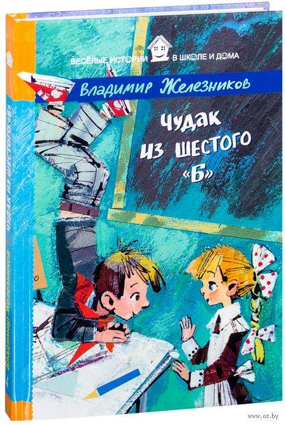 "Чудак из шестого ""Б"". Владимир Железников"