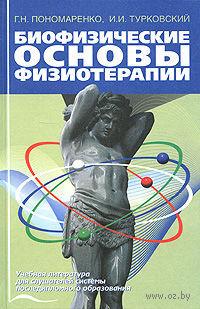 Биофизические основы физиотерапии. Г. Пономаренко, Иван Турковский