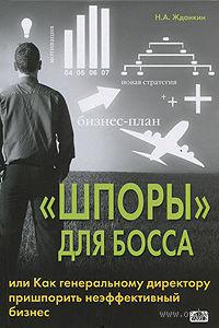 """""""Шпоры"""" для Босса, или Как генеральному директору пришпорить неэффективный бизнес. Николай Жданкин"""