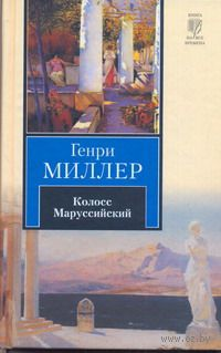 Колосс Маруссийский. Генри Миллер