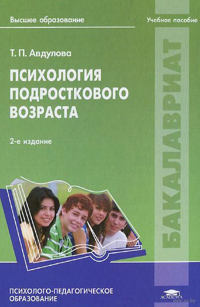 Психология подросткового возраста — фото, картинка