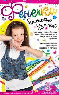 """Изготовление браслетов """"Фламенко"""""""