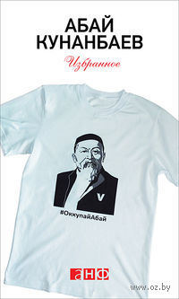Абай Кунанбаев. Избранное — фото, картинка