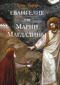 Евангелие от Марии Магдалины. Хуан Тафур