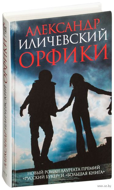 Орфики. Александр Иличевский