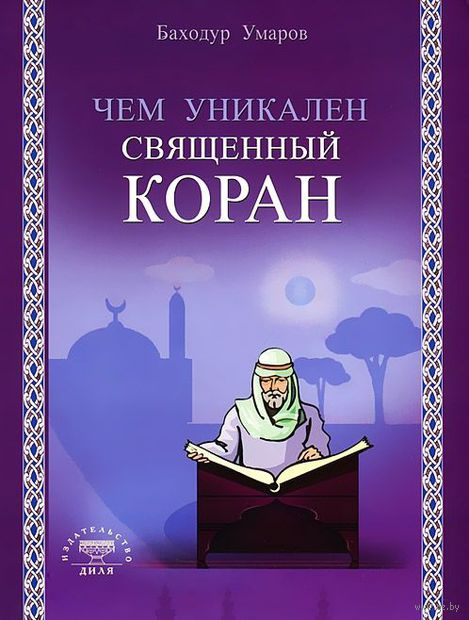 Чем уникален Священный Коран. Баходур Умаров