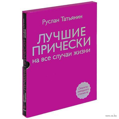 Лучшие прически на все случаи жизни (+ DVD). Руслан Татьянин