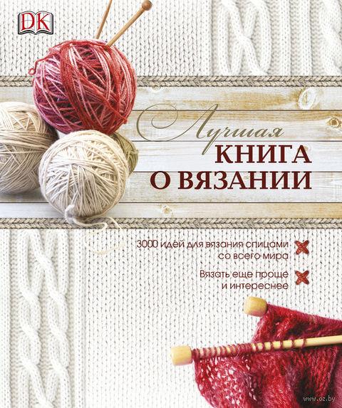 Лучшая книга о вязании. Фредерика Патмор, Викки Хаффенден