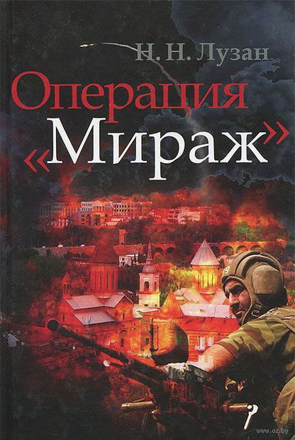"Операция ""Мираж"". Николай Лузан"
