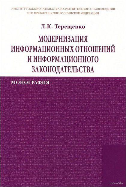 Модернизация информационных отношений и информационного законодательства. Л. Терещенко