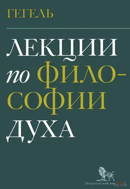 Лекции по философии духа. Георг  Гегель