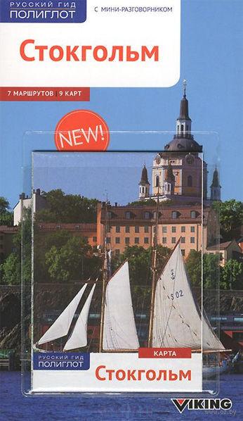 Стокгольм. Путеводитель с мини-разговорником (+ карта Стокгольма). Рассо Кноллер, Кристиан Новак