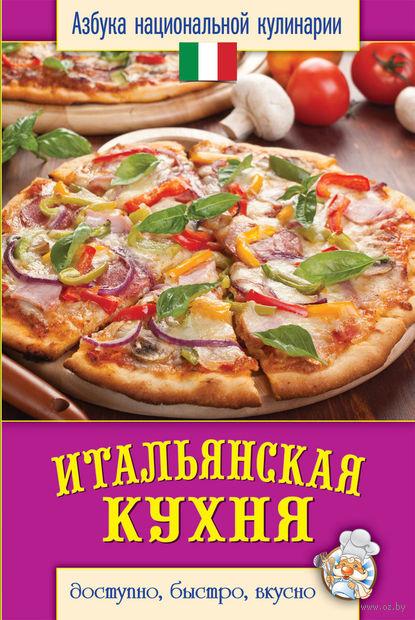 Итальянская кухня. Светлана Семенова