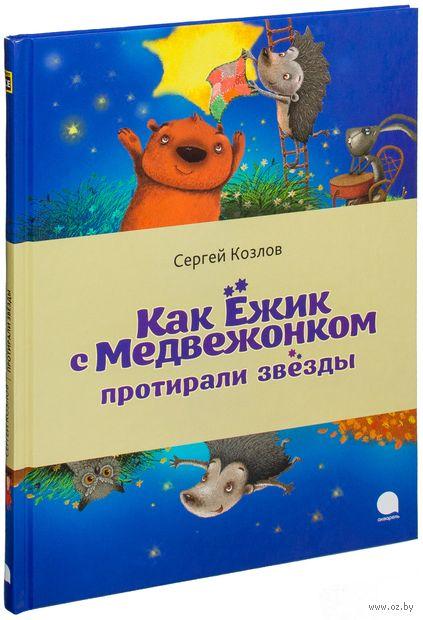 Как Ёжик с Медвежонком протирали звезды — фото, картинка