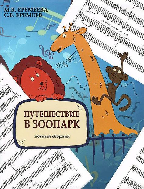 Путешествие в зоопарк. Нотный сборник. Сергей Еремеев, Марина Еремеева