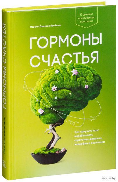 Гормоны счастья. Приучите свой мозг вырабатывать серотонин, дофамин, эндорфин и окситоцин — фото, картинка