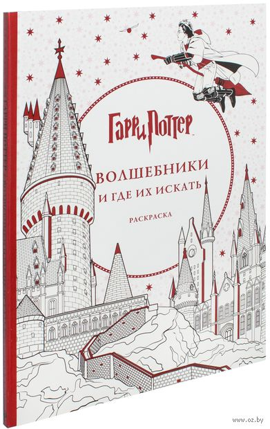 Гарри Поттер. Волшебники и где их искать