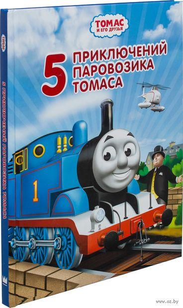 Томас и его друзья. Пять приключений паровозика Томаса. У. Одри