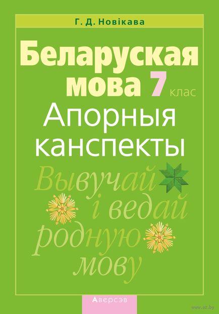 Беларуская мова. 7 клас. Апорныя канспекты. Г. Новикова