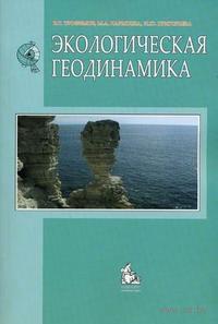 Экологическая геодинамика — фото, картинка
