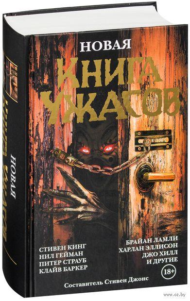 Новая книга ужасов — фото, картинка