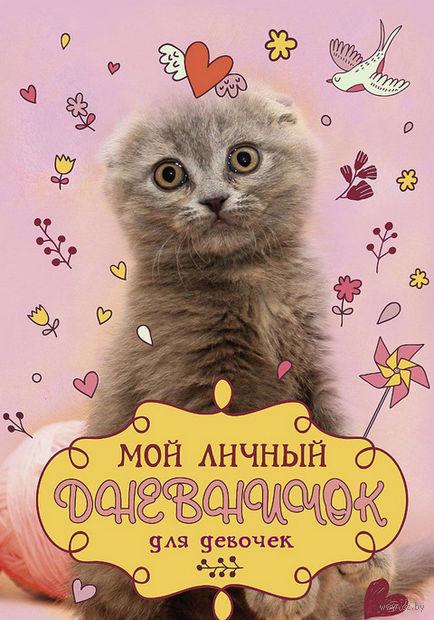 """Мой личный дневничок """"Котик с клубком"""" — фото, картинка"""