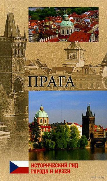 Прага — фото, картинка