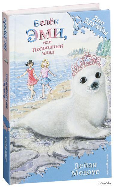 Белёк Эми, или Подводный клад — фото, картинка