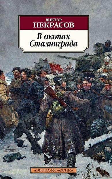 В окопах Сталинграда (м) — фото, картинка