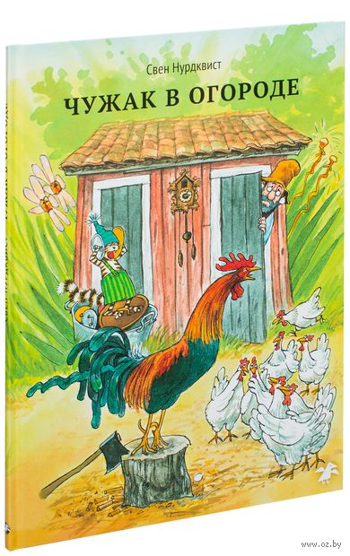 Чужак в огороде. Свен Нурдквист