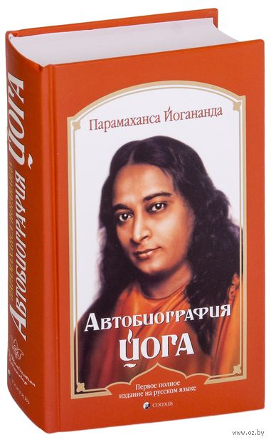 Автобиография йога — фото, картинка