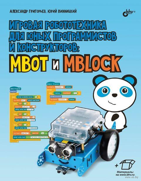 Игровая робототехника для юных программистов и конструкторов: mBot и mBlock — фото, картинка