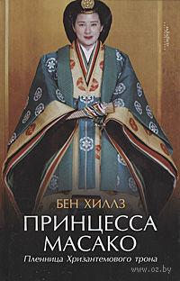 Принцесса Масако. Пленница Хризантемового трона. Бен Хиллз