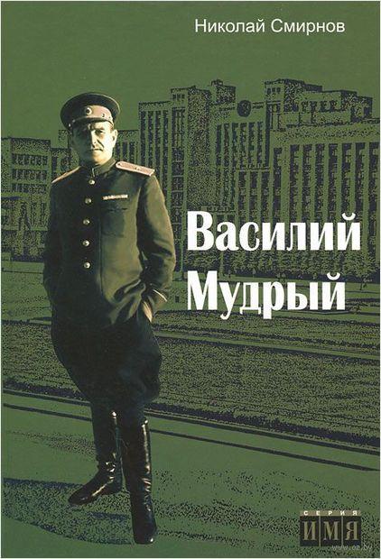 Василий Мудрый — фото, картинка