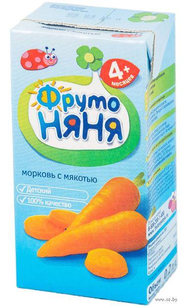 """Нектар детский ФрутоНяня """"Морковь"""" (200 мл) — фото, картинка"""