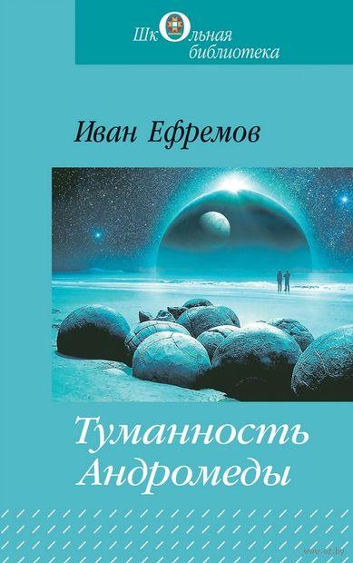 Туманность Андромеды — фото, картинка
