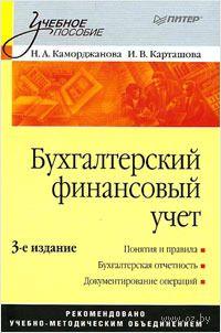 Бухгалтерский финансовый учет. Наталия Каморджанова, И. Карташова, А. Шабля