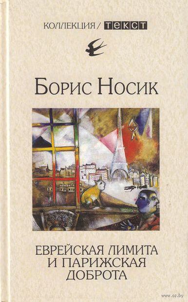 Еврейская лимита и парижская доброта. Борис Носик