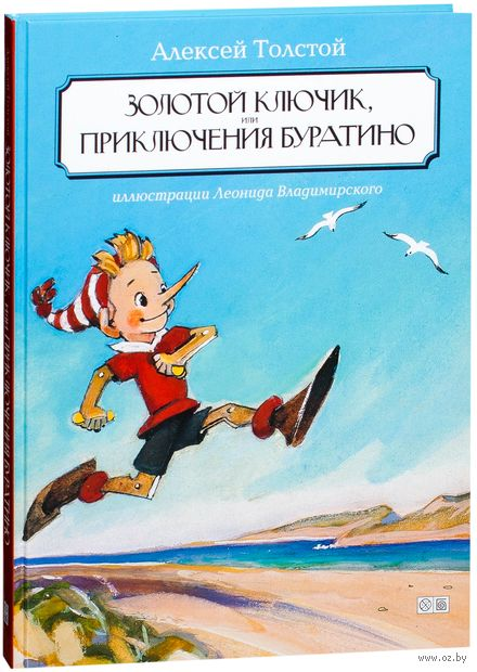 Золотой ключик, или Приключения Буратино. Алексей Толстой
