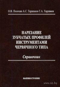 Нарезание зубчатых профилей инструментами червячного типа. А. Тарапанов, Г. Харламов, О. Полохин