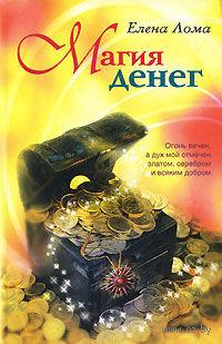 Магия денег. Елена Лома