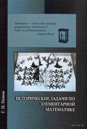 Исторические задачи по элементарной математике. Г. Попов