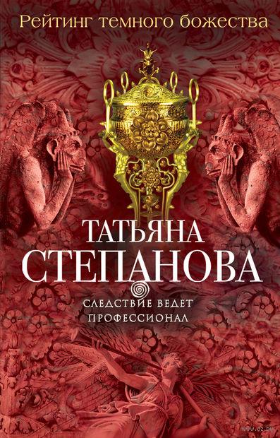 Рейтинг темного божества (м). Татьяна Степанова