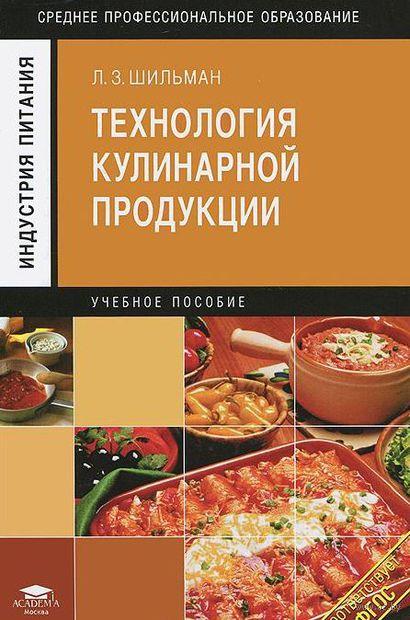 Технология кулинарной продукции. Лев Шильман