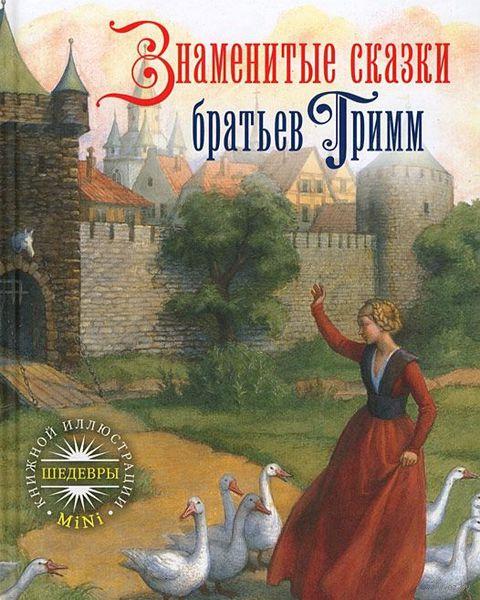 Знаменитые сказки братьев Гримм. Братья Гримм