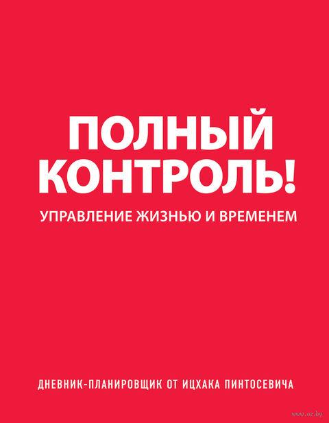 """Дневник-планировщик """"Полный контроль"""" (красный). Ицхак Пинтосевич"""