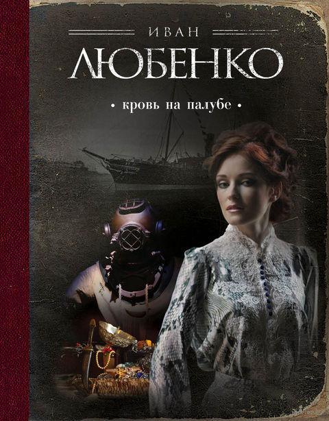 Кровь на палубе (м). Иван Любенко