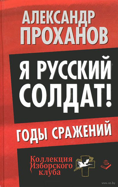 Я русский солдат! Годы сражения. Александр Проханов