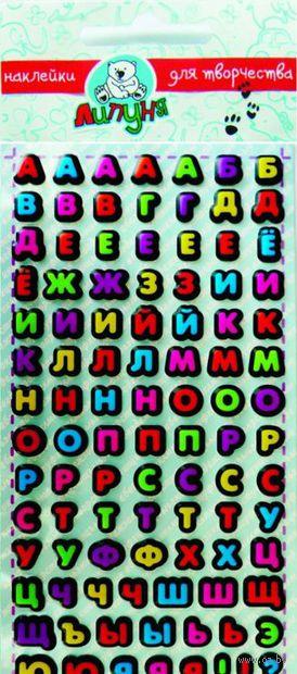 """Наклейки """"Алфавит русский"""""""